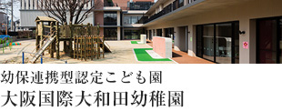 Center for Early Childhood Education and Care Osaka International Owada Kindergarten